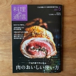 料理通信 2020年5月号への掲載のお知らせ