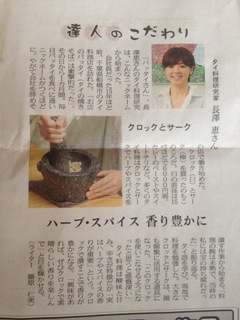 日経新聞に掲載されました!