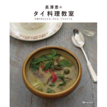 《長澤恵のタイ料理教室》発売!