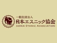エスニック協会