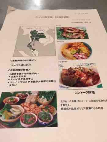 食文化セミナー