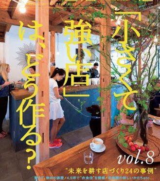 料理通信12月号
