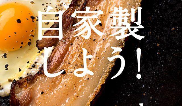 料理通信5月号〈手作りレッドカレーペースト〉